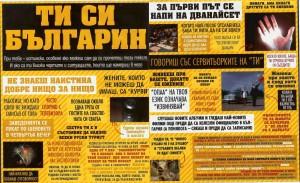 I_am_Bulgarian